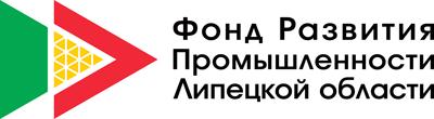 Фонд Развития Промышленности Липецкой области